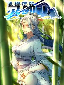 Spirit Blade Mountain Manga