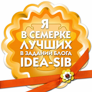 В семерке IDEA-SIB