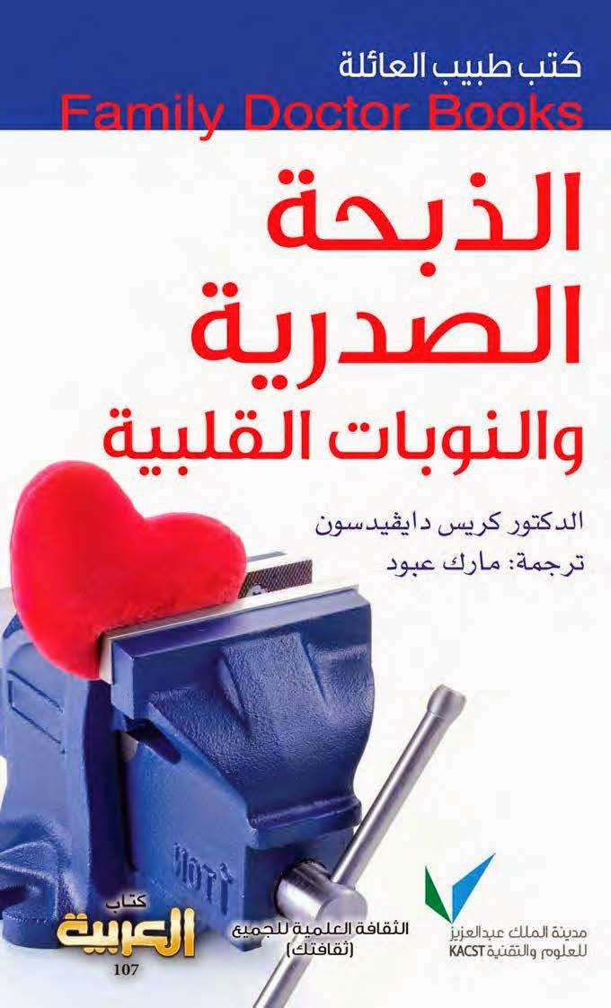 الذبحة الصدرية والنوبات القلبية - كريس دايفيدسون pdf