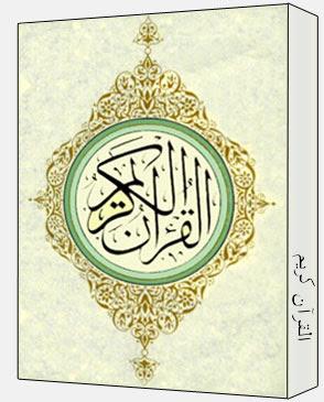 Quran Majeed  with urdu tranlatoin
