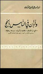 كتاب وأذن في الناس بالحج - أبو الحسن الندوي
