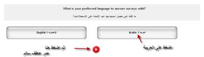 حصريا : شرح التسجيل في موقع yougov وربح 50$ من الإجابة عن الإستطلاعات+ إثبات الدفع 9s354103