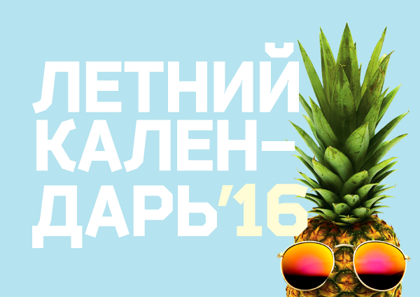 Летний календарь
