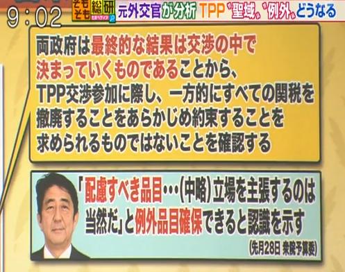 共同声明英文翻訳「なぜ今急ぐ?TPP交渉参加 元外交官が分析」モーニングバード そもそも総研