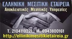 Ελληνική Μεσιτική Εταιρεία