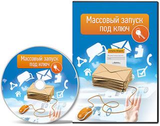 Массовый запуск под ключ Евгений Смирнов - обзор видеокурса.