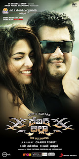 David Billa HQ Wallpapers