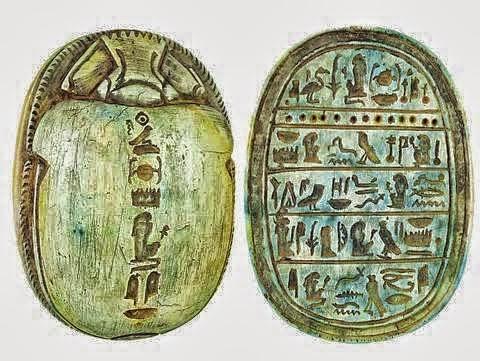 ترنيمة مصرية