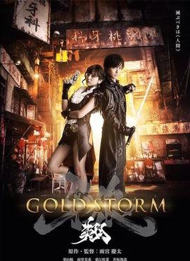 Garo Gold Storm -