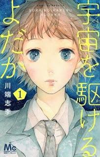 Uchuu o Kakeru Yodaka 3/3 Tomos [Manga][Español][MEGA-USERSCLOUD]