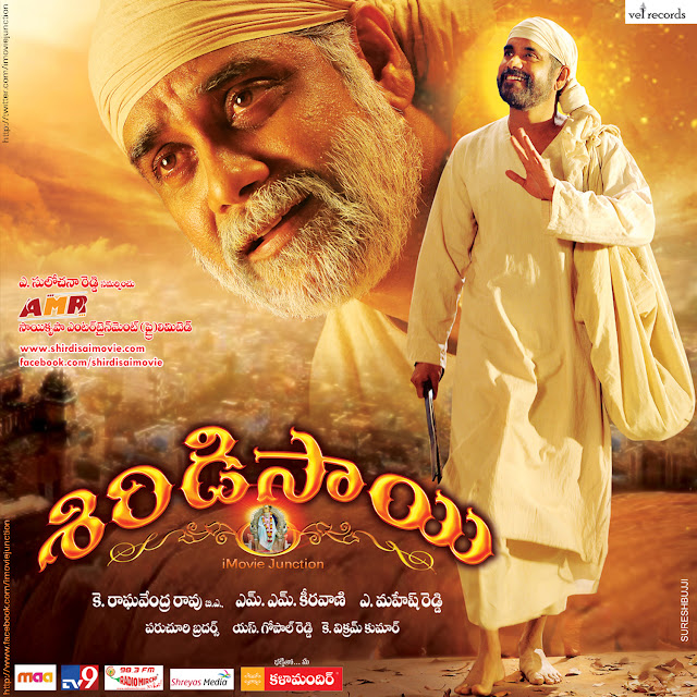 Shirdi Sai Telugu Movie / Shiridi Sai Telugu Film
