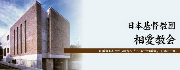 日本基督教団 相愛教会