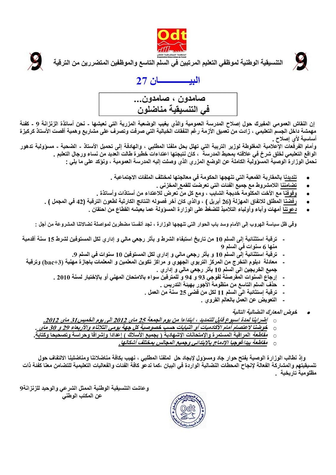 البيان رقم 27 للتنسيقية الوطنية لموظفي التعليم المرتبين في السلم 9 Note