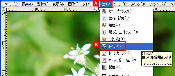 GIMP2の使い方 | レベル