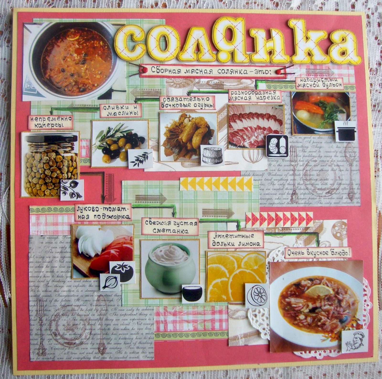 кулинарная инфографика в скрапбукинге