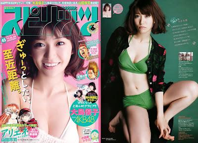 Big Comic Spirits 2011 No.45 Yuko Oshima