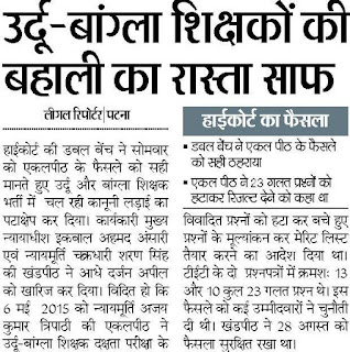 Bihar Board TET result news BETET 2013