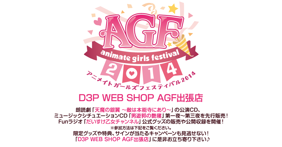 http://www.d3p.co.jp/otome/event/file/agf2014/