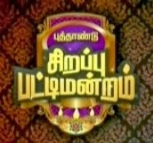 Vijay Tv New Year Special Pattimandram 2014 Vijay Tv New Year Special Program Show 01-01-2014