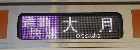 通勤快速 大月行き E233系行先