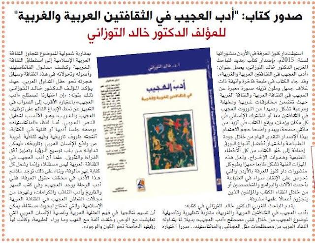 صدور كتاب الدكتور خالد التوزاني: أدب العجيب في الثقافتين العربية والغربية