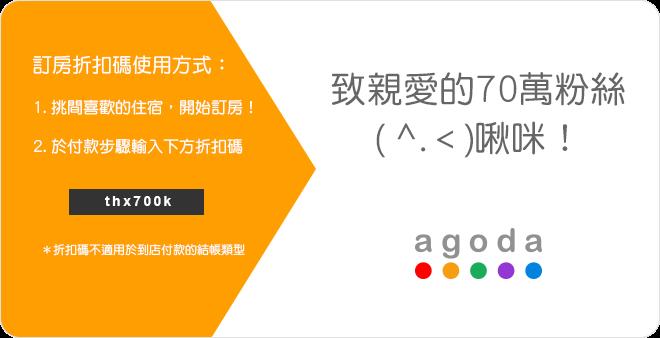 Agoda搶手9折優惠碼【再現】,有效至3月9日,限首3,000名額!