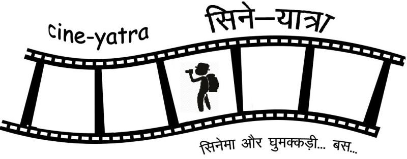 cine-yatra (सिने-यात्रा)