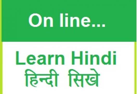 ऑनलाइन हिंदी क्लासेज