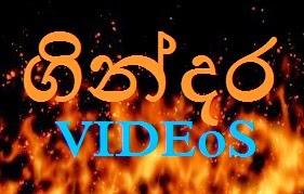 Gindara Videos ||| Gossip Lanka Videos