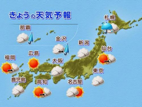 Tempo・・天気予報