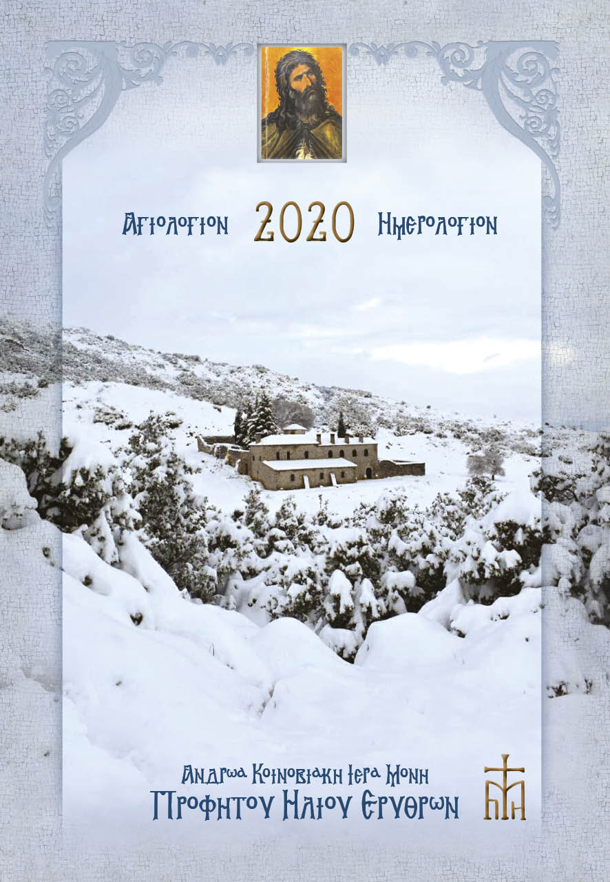 Εκδόθηκε και διατίθεται το νέο Αγιολόγιο - Ημερολόγιο 2020 της Ιεράς Μονής Προφήτου Ηλιού Ερυθρών