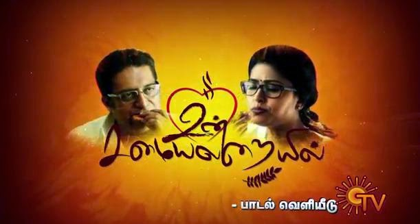 Un Samayil Araiyil | Audio Release | Music Dir.Illayaraja, Actor Prakash Ray, Actress Sneha And Oorvasi Sun Tv Tamil New Year Special Full Program Show HD Youtube 14th April 2014 Watch Online