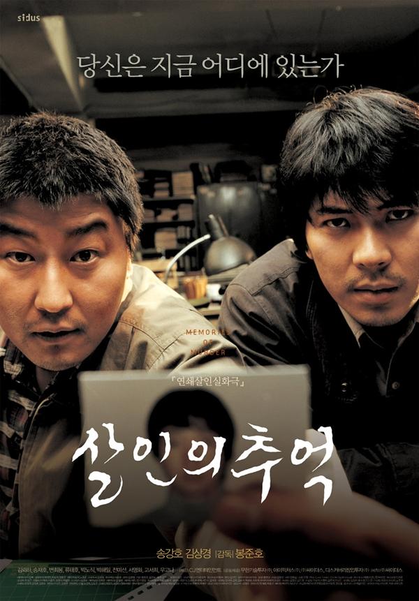 韓國電影《殺人回憶》介紹(宋康昊、金相慶)...2003年韓國票房第一的電影 1
