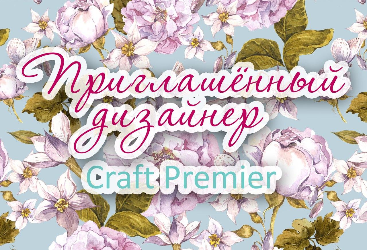ПД Craft Premier