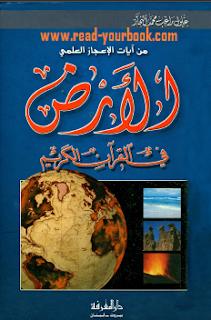الاعجاز العلمي في القران الكريم الارض