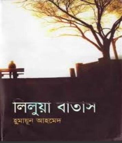 image69 Download Lilua Batash by Humayun Ahmed