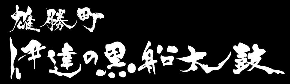 雄勝町伊達の黒船太鼓保存会