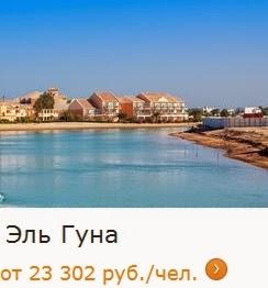 Курорты Египта, май