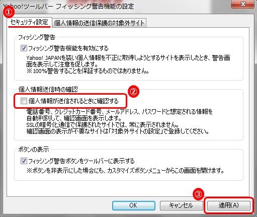 [セキュリティ設定]タブの 個人情報送信時の確認 項目にある「個人情報が送信されるときに確認する」のチェックを外し、[適用]をクリック