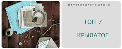 """СП """"Фотоскрапсмешение"""" - ТОП-7"""