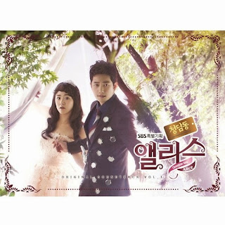 free download ost marriage not dating full album