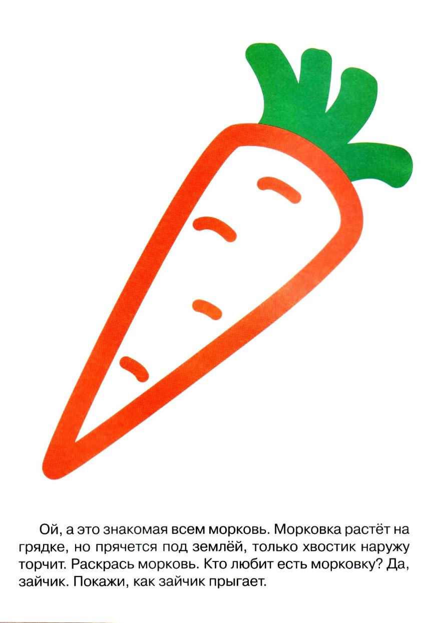 Раскраска для малышей морковка