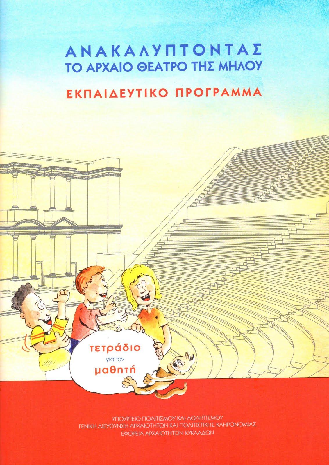Ανακαλύπτοντας το αρχαίο θέατρο Μήλου