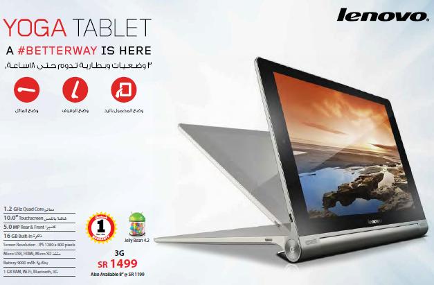 سعر تابلت لينوفو يوجا Lenovo Yoga Tablet فى جرير هو 1499 ريال