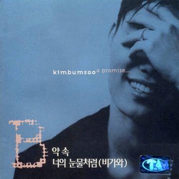 KIM BUM SOO - A PROMISE Album Kim%2BBum%2BSoo%2B-%2BA%2BPromise