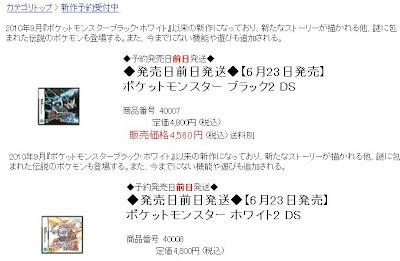 Pokemon B2W2 Release Date in Rakuten AtPage