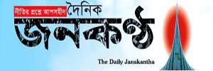 Janokantha