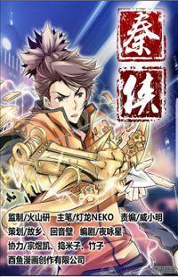 Qin Xia Manga