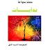 بدايات: جديد الصّديق الشاعر محمّد مجواط
