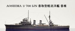1/700 香取型軽巡洋艦 香椎